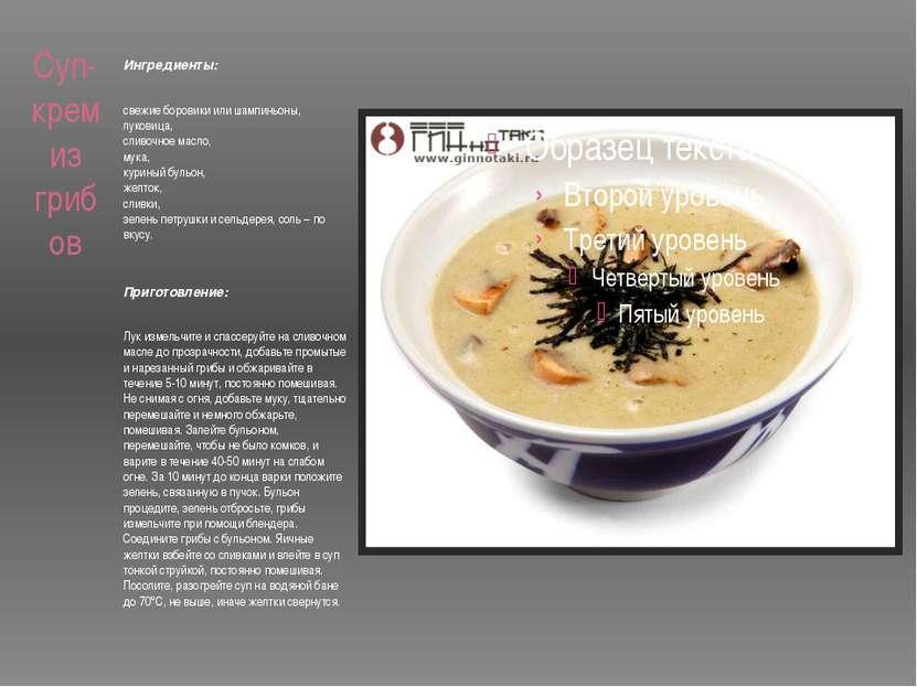 Суп-крем из грибов Ингредиенты: свежие боровики или шампиньоны, луковица, сли...