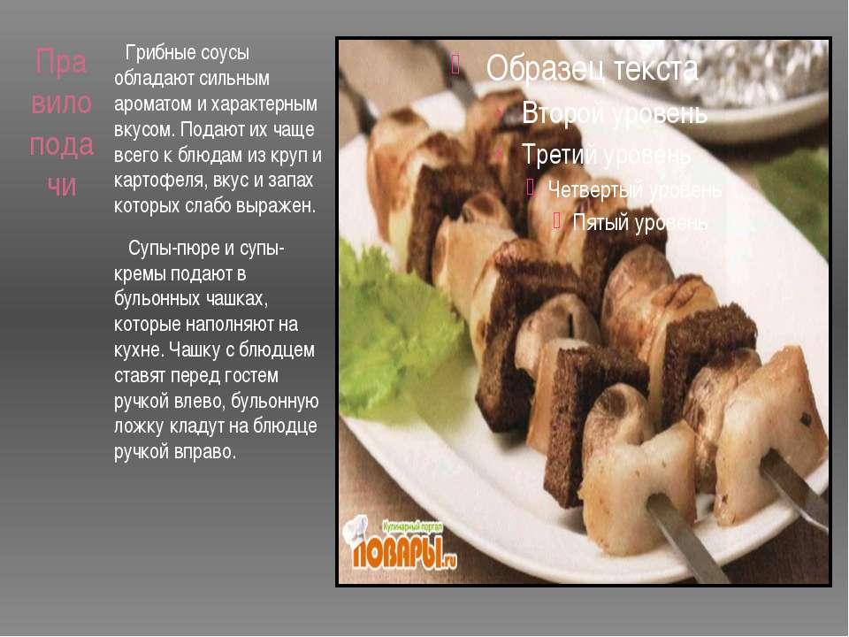 Правило подачи Грибные соусы обладают сильным ароматом и характерным вкусом. ...