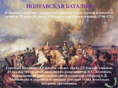 Штурм Измаила Штурм Измаила— осада и штурм в1790 годутурецкой крепостиИзм...