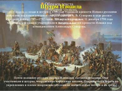 "Блокада Ленинграда Летом 1941 года на Ленинград шла группа армий ""Север"", общ..."