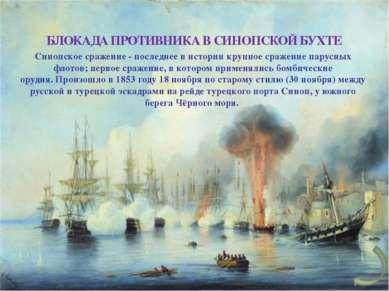 Блокируя эскадру противника в Синопской бухте, русские корабли с 11 ноября не...
