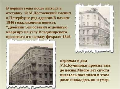 В первые годы после выхода в отставку Ф.М.Достоевский сменил в Петербурге ряд...