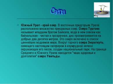Южный Урал - край озер. В восточных предгорьях Урала расположено множество пр...