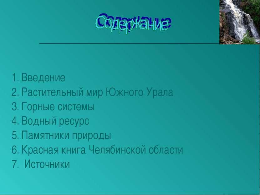 Введение Растительный мир Южного Урала Горные системы Водный ресурс Памятни...