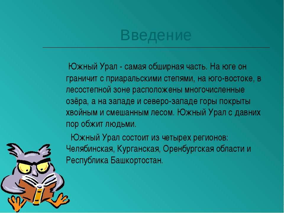 Введение Южный Урал - самая обширная часть. На юге он граничит с приаральским...