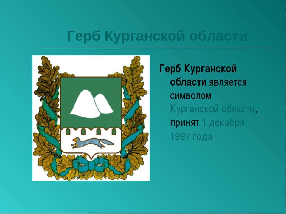 Герб Курганской области Герб Курганской областиявляется символом Курганской ...