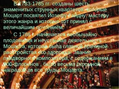 В 1783-1785 гг. созданы шесть знаменитых струнных квартетов, которые Моцарт п...