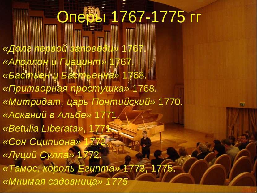 Оперы 1767-1775 гг «Долг первой заповеди» 1767. «Аполлон и Гиацинт» 1767. «Б...