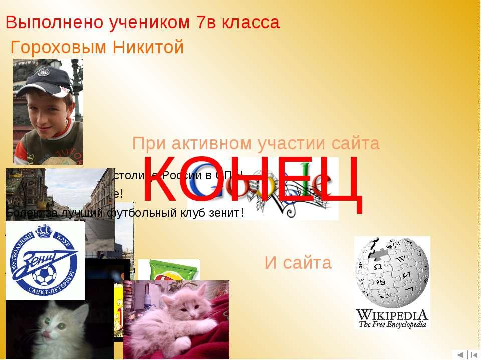 Выполнено учеником 7в класса Гороховым Никитой При активном участии сайта В К...