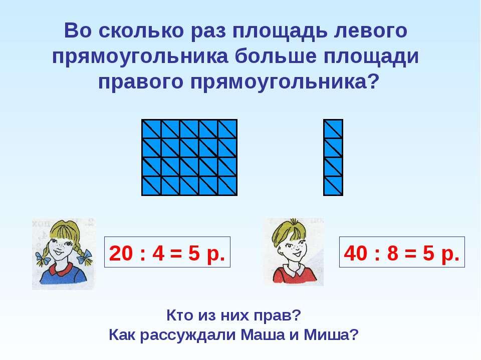 Во сколько раз площадь левого прямоугольника больше площади правого прямоугол...