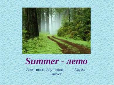 Summer - лето June - июнь, July - июль, August - август