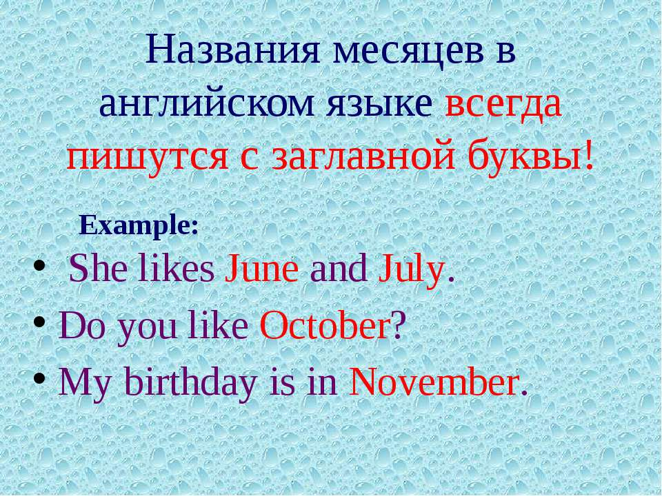 Названия месяцев в английском языке всегда пишутся с заглавной буквы! She lik...