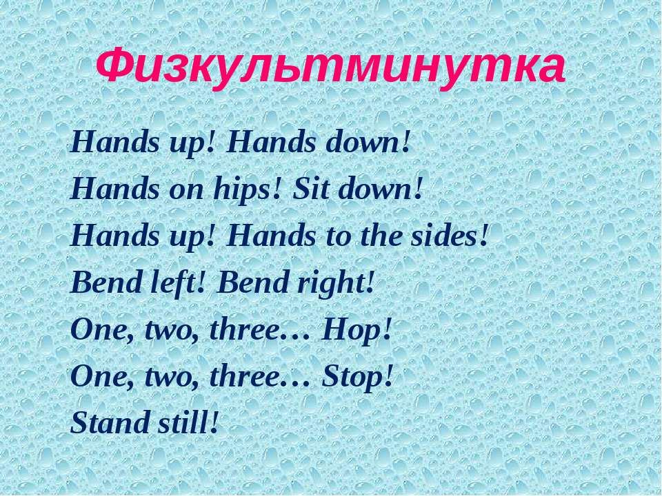 Физкультминутка Hands up! Hands down! Hands on hips! Sit down! Hands up! Hand...