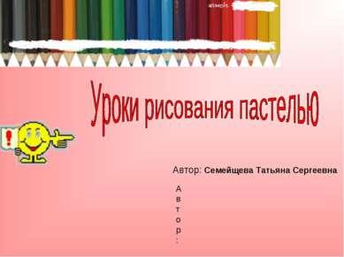 Автор: Автор: Семейщева Татьяна Сергеевна