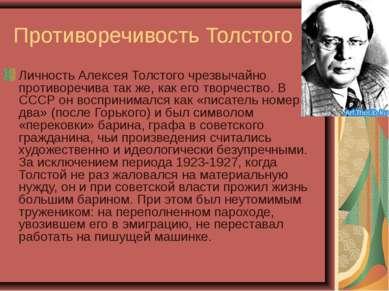 Противоречивость Толстого Личность Алексея Толстого чрезвычайно противоречива...