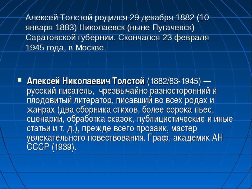 Алексей Николаевич Толстой (1882/83-1945) — русский писатель, чрезвычайно ра...