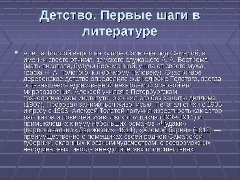 Детство. Первые шаги в литературе Алеша Толстой вырос на хуторе Сосновка под ...