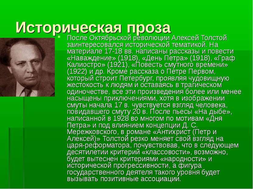 Историческая проза После Октябрьской революции Алексей Толстой заинтересовалс...