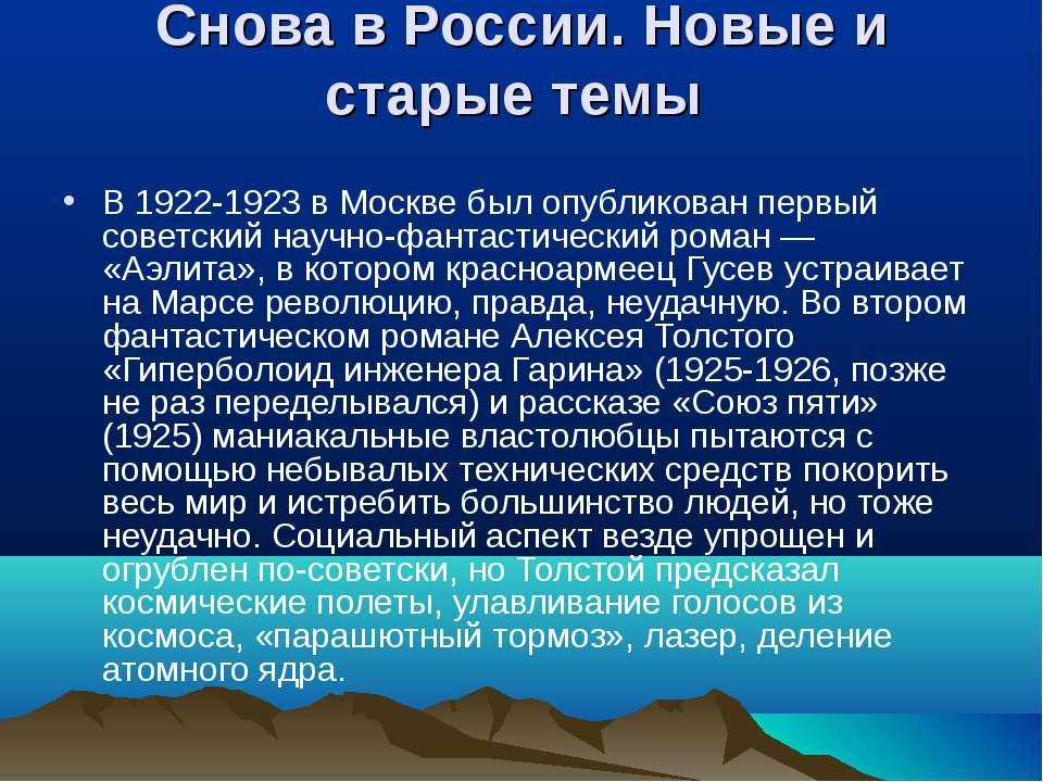 Снова в России. Новые и старые темы В 1922-1923 в Москве был опубликован перв...