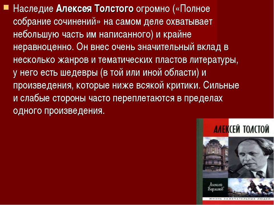 Наследие Алексея Толстого огромно («Полное собрание сочинений» на самом деле ...