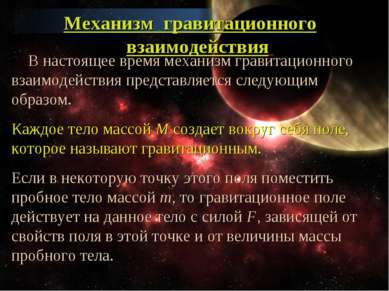 В настоящее время механизм гравитационного взаимодействия представляется след...