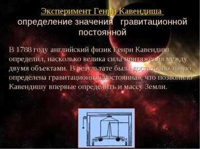 Эксперимент Генри Кавендиша определение значения гравитационной постоянной В ...