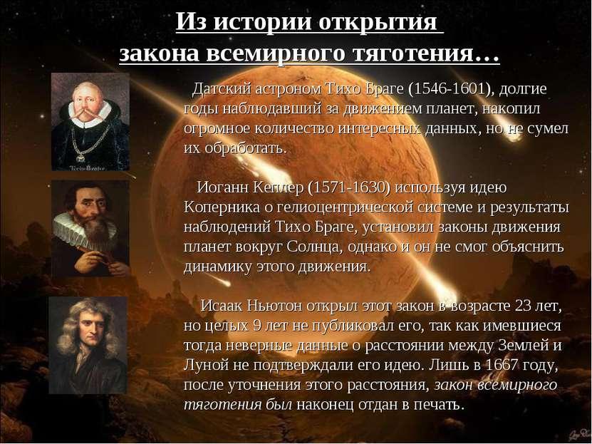 Датский астроном Тихо Браге (1546-1601), долгие годы наблюдавший за движением...