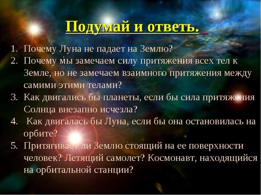 :  Почему Луна не падает на Землю? Почему мы замечаем силу притяжения всех т...
