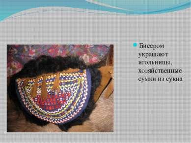 Бисером украшают игольницы, хозяйственные сумки из сукна