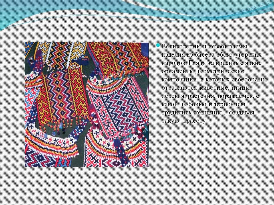 Великолепны и незабываемы изделия из бисера обско-угорских народов. Глядя на ...