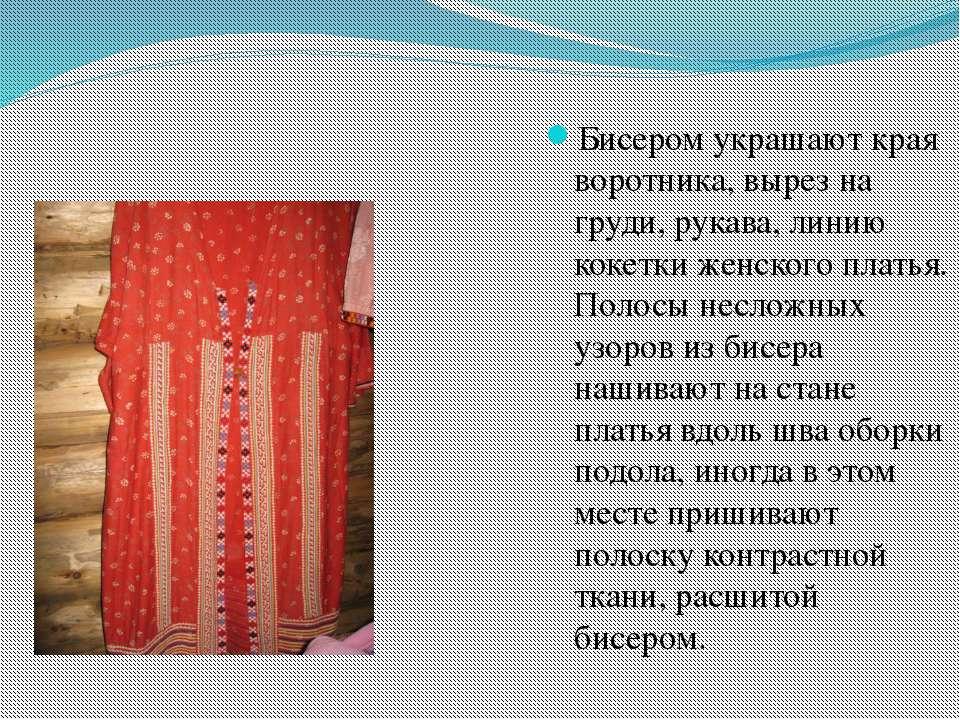 Бисером украшают края воротника, вырез на груди, рукава, линию кокетки женско...