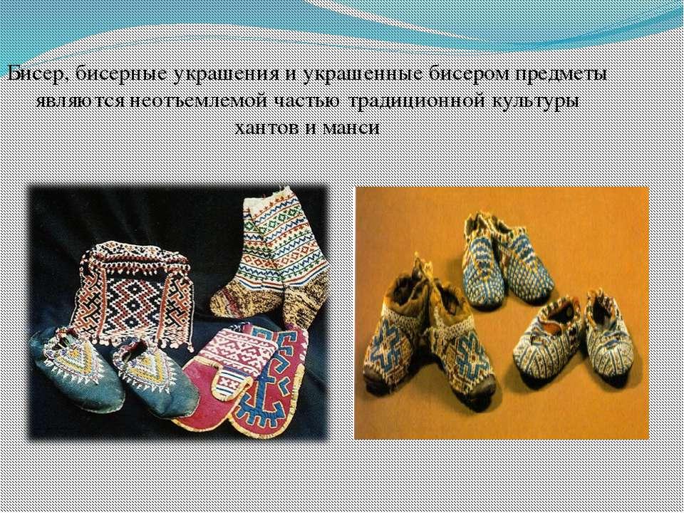Бисер, бисерные украшения и украшенные бисером предметы являются неотъемлемой...