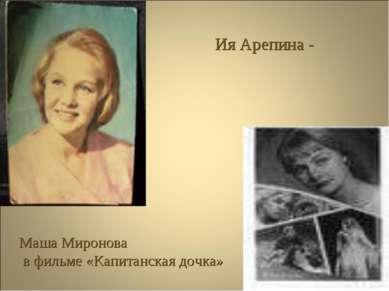 Ия Арепина - Маша Миронова в фильме «Капитанская дочка»