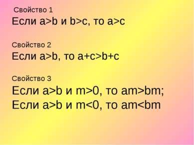 Свойство 1 Если а>b и b>с, то а>с Свойство 2 Если а>b, то а+с>b+с Свойство 3 ...