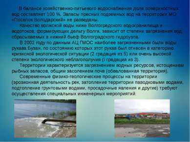 В балансе хозяйственно-питьевого водоснабжения доля поверхностных вод составл...
