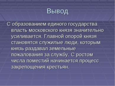 Вывод С образованием единого государства власть московского князя значительно...
