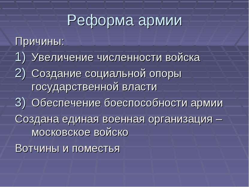 Реформа армии Причины: Увеличение численности войска Создание социальной опор...