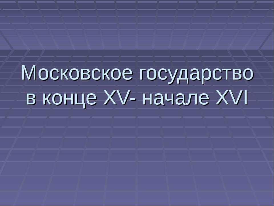 Московское государство в конце XV- начале XVI