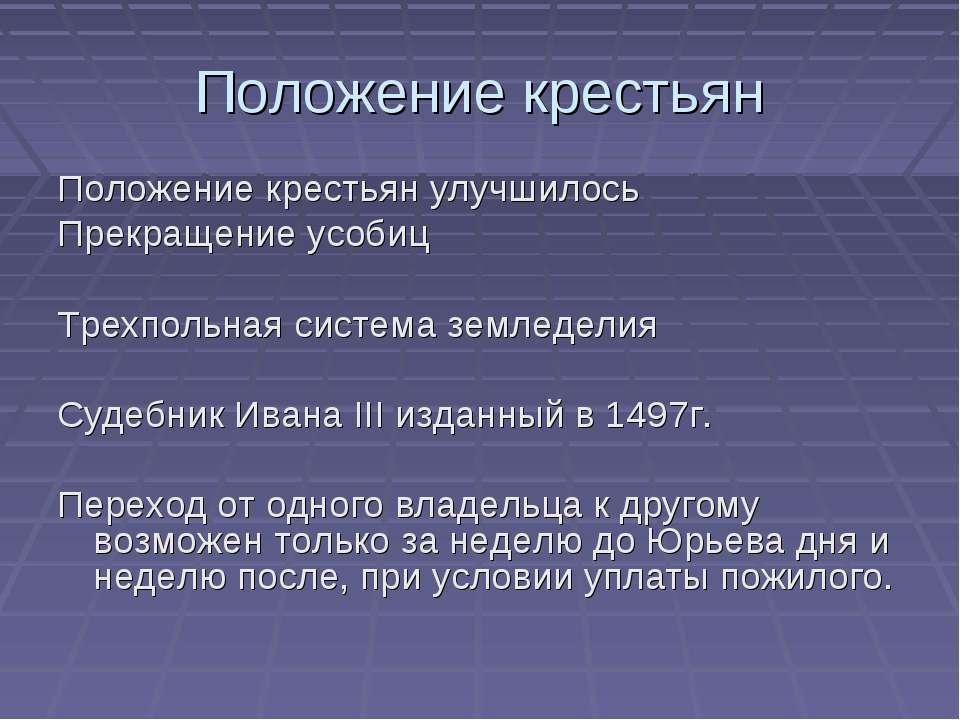 Положение крестьян Положение крестьян улучшилось Прекращение усобиц Трехпольн...