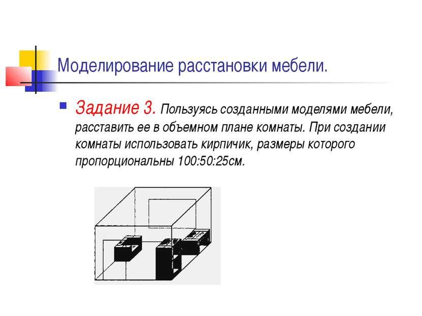 Моделирование расстановки мебели. Задание 3. Пользуясь созданными моделями ме...