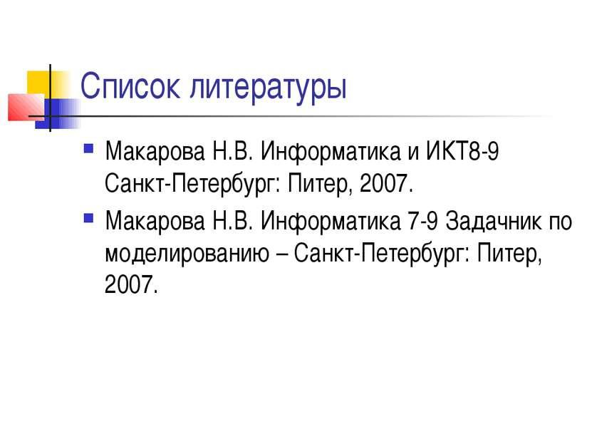 Список литературы Макарова Н.В. Информатика и ИКТ8-9 Санкт-Петербург: Питер, ...