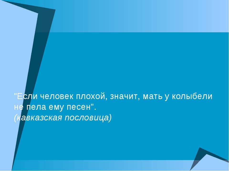 """""""Если человек плохой, значит, мать у колыбели не пела ему песен"""". (кавказская..."""