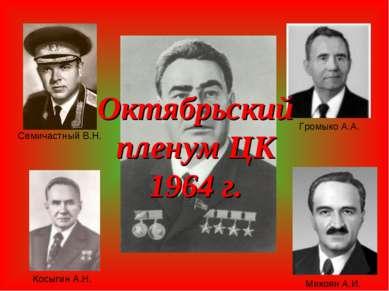 Октябрьский пленум ЦК 1964 г. Семичастный В.Н. Громыко А.А. Микоян А.И. Косыг...