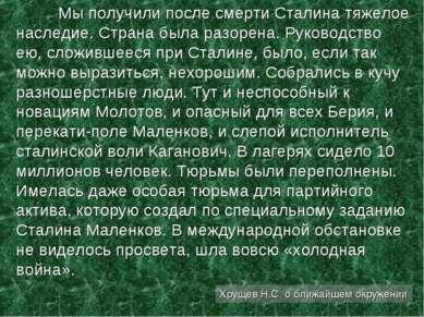 Мы получили после смерти Сталина тяжелое наследие. Страна была разорена. Руко...