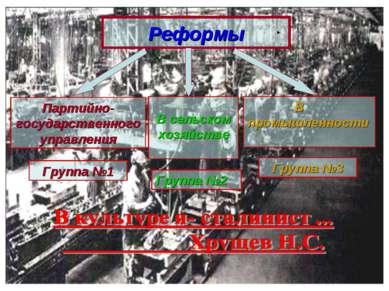Реформы Партийно-государственного управления В сельском хозяйстве В промышлен...