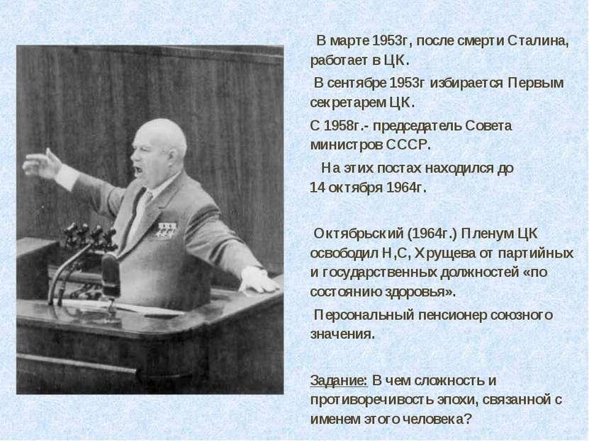В марте 1953г, после смерти Сталина, работает в ЦК. В сентябре 1953г избирает...