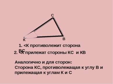 К В С 1.