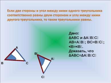 А В С А₁ С₁ В₁ Дано: ∆АВС и ∆А₁В₁С₁ АВ=А₁В₁; ВС=В₁С₁;