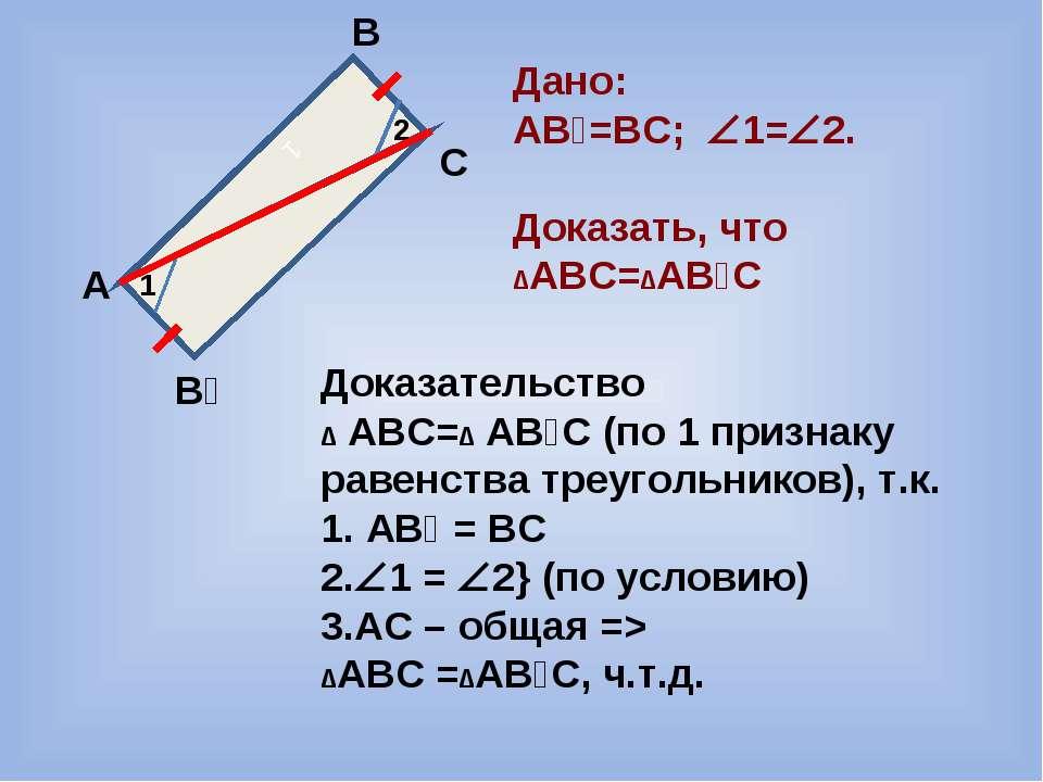 1 1 2 А В С В₁ Дано: АВ₁=ВС; 1= 2. Доказать, что ∆АВС=∆АВ₁С Доказательство ∆ ...