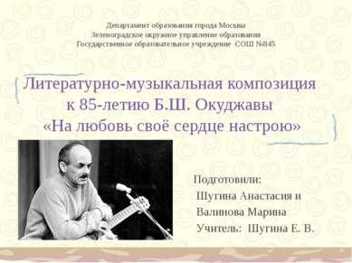 Литературно-музыкальная композиция к 85-летию Б.Ш. Окуджавы «На любовь своё с...